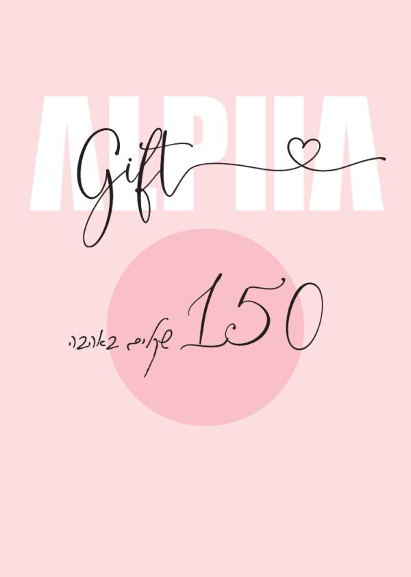 שובר מתנה - אלפא מאמ